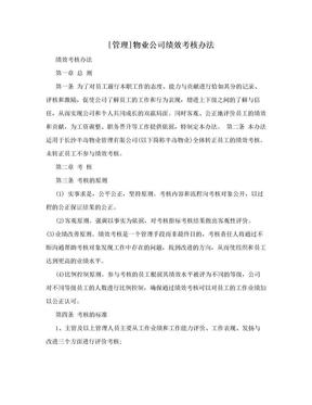 [管理]物业公司绩效考核办法.doc