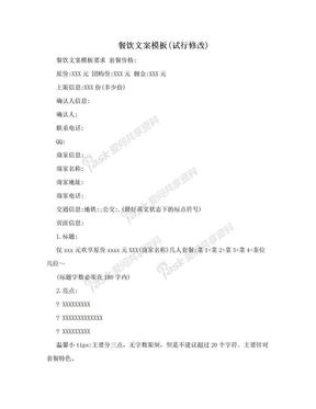 餐饮文案模板(试行修改).doc