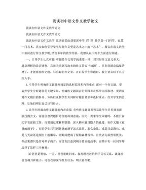 浅谈初中语文作文教学论文.doc