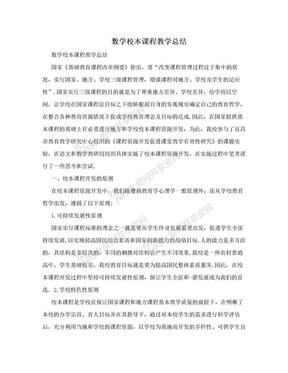 数学校本课程教学总结.doc