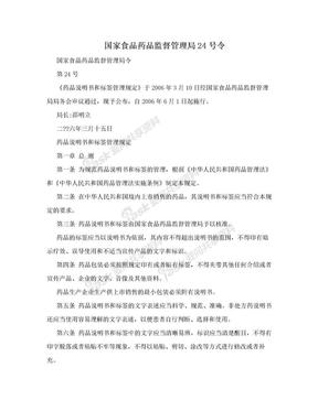国家食品药品监督管理局24号令.doc