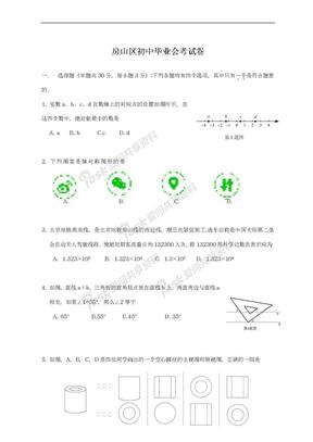 2019年最新北京市房山区中考一模数学试卷及答案解析.doc