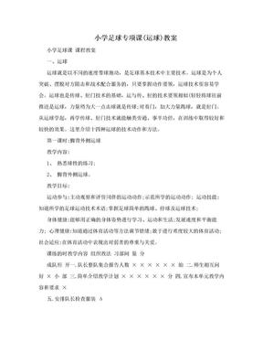 小学足球专项课(运球)教案.doc