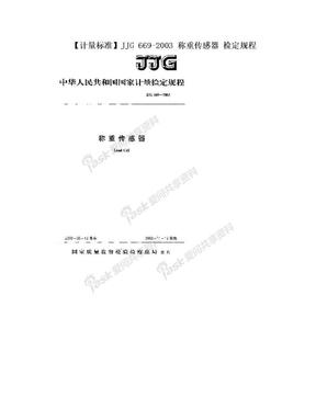 【计量标准】JJG 669-2003 称重传感器 检定规程.doc