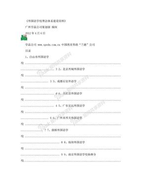 全国外国语学校办学理念体系参考资料.doc