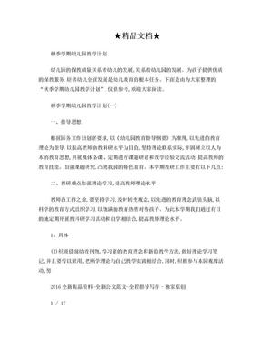 秋季学期幼儿园教学计划.doc