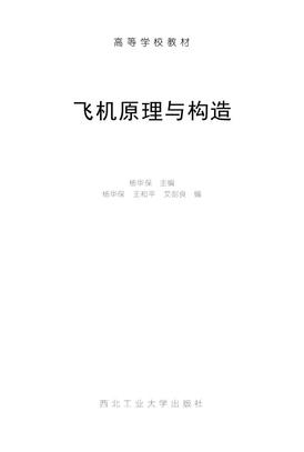 飞机原理与构造(西北工业大学).pdf