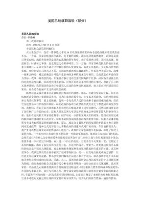 美国历任总统就职演说稿中英文对照(部分).doc