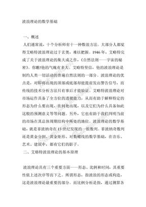 波浪理论大全-波浪理论的数学基础.doc