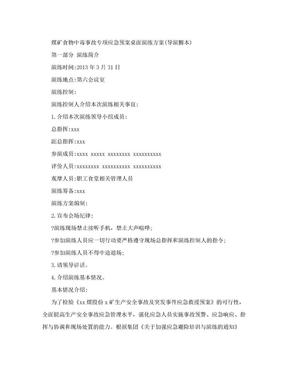 食物中毒应急预案演练方案导演脚本.doc