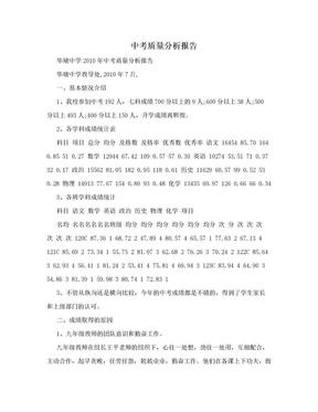 中考质量分析报告.doc