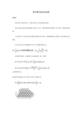 初中数学知识点资料汇总.doc