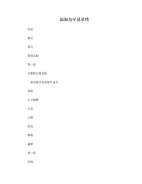 原海龟交易系统.doc