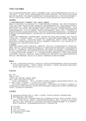 企业文化 理念.doc