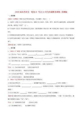2020届高考语文一轮复习 考点12名句名篇配套训练 苏教版.doc