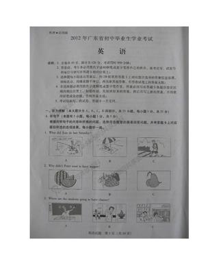 2012年广东中考英语试题及参考答案.doc