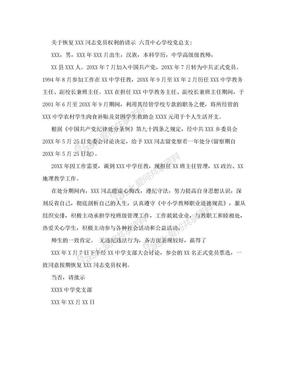 关于恢复XXX同志党员权利的请示.doc