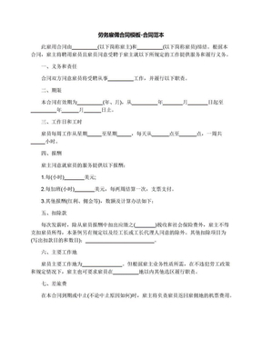 劳务雇佣合同模板-合同范本.docx