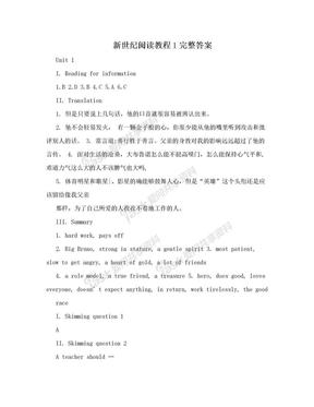 新世纪阅读教程1完整答案.doc