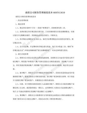 商贸公司财务管理制度范本6687413610.doc