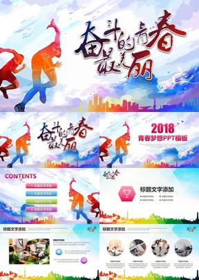 青春活力五四青年节PPT模板 (1)