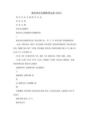 重庆市社会保险登记表36253.doc