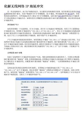 化解无线网络IP地址冲突.doc