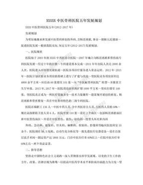 XXXXX中医骨科医院五年发展规划.doc