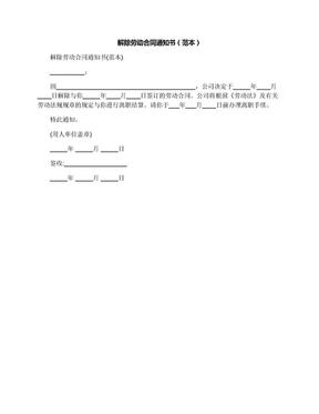 解除劳动合同通知书(范本).docx