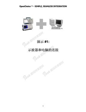 示波器和电脑的连接.doc