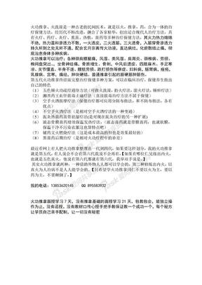 第五代火功推拿终极版.doc