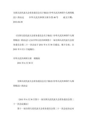 中华人民共和国个人所得税法   中华人民共和国主席令第48号