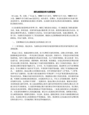 部队政委离任审计述职报告.docx