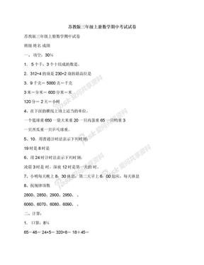 苏教版三年级上册数学期中考试试卷.docx