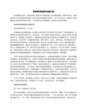 事业单位面试技巧自我介绍.docx