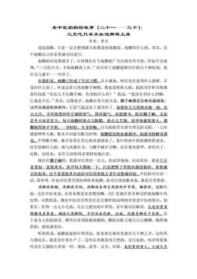 老中医奶奶的故事 6.doc