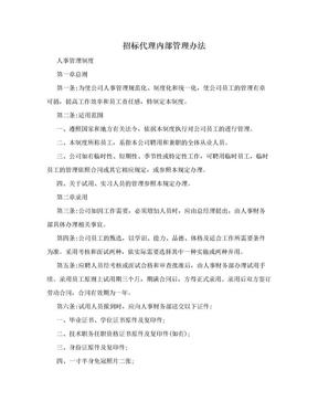 招标代理内部管理办法.doc