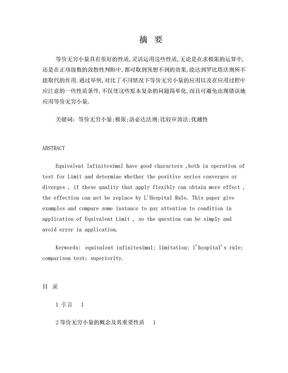曲阜师范大学数学与应用数学毕业论文 刘传奔.doc
