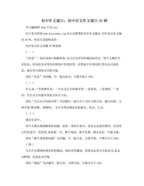 初中作文题目:初中语文作文题目36例.doc