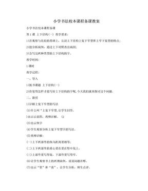 小学书法校本课程备课教案.doc
