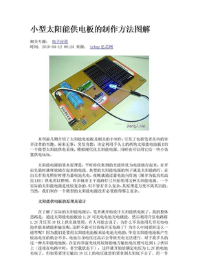 小型太阳能供电板的制作方法图解.doc