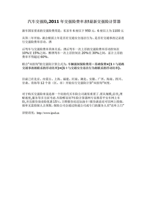 汽车交强险,2011年交强险费率表!最新交强险计算器.doc
