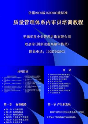 ISO9000:2000内审员培训教程.ppt