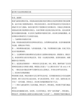 新形势下政法网络舆情分析.doc