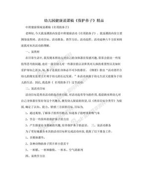幼儿园健康说课稿《保护鼻子》精品.doc
