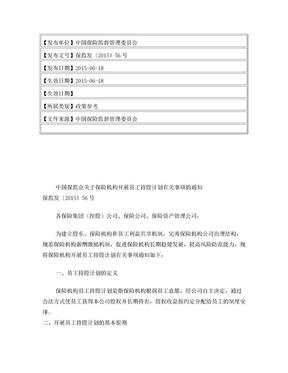中国保监会关于保险机构开展员工持股计划有关事项的通知保监发〔.doc