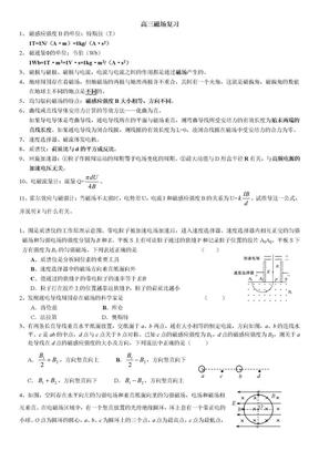 磁场复习题高三复习.doc