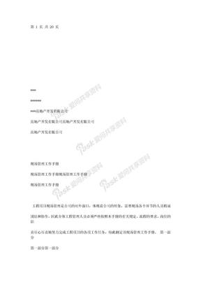 地产公司项目现场管理工作手册.doc