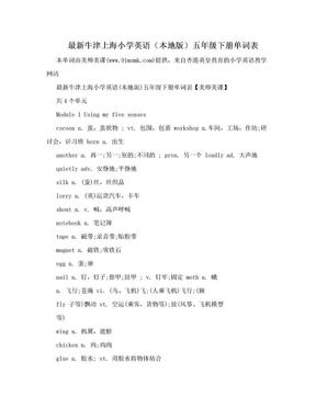 最新牛津上海小学英语(本地版)五年级下册单词表.doc