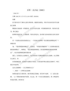 百年一人日记(2002).doc